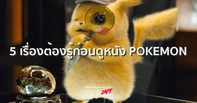 เปิดโลกโปเกมอนฉบับหนัง!! 5 เรื่องต้องรู้ก่อนดู POKÉMON Detective Pikachu