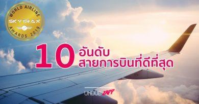 จองตั๋วเครื่องบินรอเลย! 10 อันดับ สายการบินที่ดีที่สุด ปี 2019 จัดอันดับโดย Skytrax