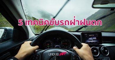 ฝนตกถนนลื่นต้องระวัง!! 5 เทคนิคขับรถฝ่าฝนตก เดินทางปลอดภัยในหน้าฝน