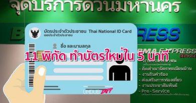 บัตรประชาชนหาย ทำไงดี? 11 พิกัดจุดบริการด่วนมหานคร ทำบัตรใหม่ใน 5 นาที