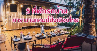 สวยอย่างกับฉากหนัง!! 5 ที่พักรถบ้าน คาราวานแคมป์ปิ้งเมืองไทย เที่ยวคูลๆ ฤดูฝน