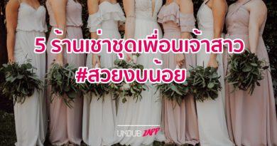 #สวยงบน้อย 5 ร้านเช่าชุดเพื่อนเจ้าสาว ชุดไปงานแต่ง แบรนด์เนม งบ 1,000 บาท