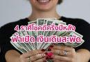 คนจะรวยช่วยไม่ได้!! ดูดวงการเงิน 4 ราศีโชคดีครึ่งปีหลัง ฟ้าเปิด เงินเดินสะพัด