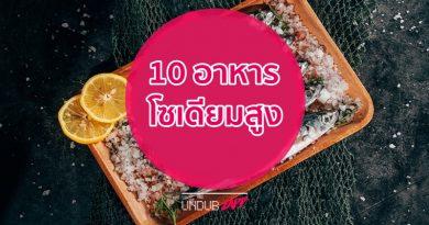 กินบ่อยระวังบวมน้ำ!! 10 อันดับอาหารโซเดียมสูง เลิกกินได้ ลดความอ้วน ลดบวมน้ำ