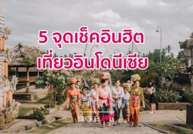 เที่ยวอินโดนีเซีย 5 สถานที่ท่องเที่ยวแดนอิเหนา ที่นักท่องเที่ยวเช็คอินมากที่สุด