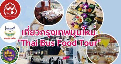 Thai Bus Food Tour!! 5 เหตุผลต้องลองนั่งรถทัวร์เที่ยวกรุงเทพ กินอาหารระดับมิชลินสตาร์
