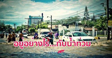 อุทกภัยไม่ไกลตัว!! 10 วิธีรับมือน้ำท่วมอย่างปลอดภัย ใช้ได้ทั้งคนในเมืองนอกเมือง