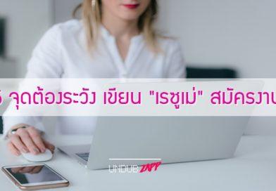 คนหางานต้องอ่าน! 5 จุดต้องระวังในเรซูเม่สมัครงาน ที่ HR ไม่อยากเห็น