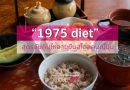 """""""1975 diet"""" เผยสูตรลับวิถีการกินให้อายุยืนสไตล์คนญี่ปุ่น"""