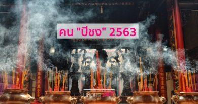 4 ปีนักษัตรต้องระวัง!! เผย ปีชง 2563 พร้อมวิธีแก้ปีชง ทำบุญเสริมดวง