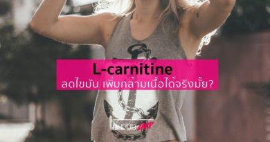 ลดไขมัน เพิ่มกล้ามเนื้อ!! 6 ประโยชน์ L-carnitine มีดีมากกว่าช่วยลดน้ำหนัก