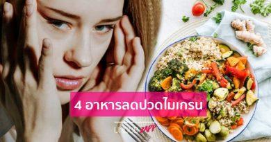 โภชนาการบำบัด!! 4 อาหารลดปวดศีรษะไมเกรน บรรเทาปวดแบบไม่พึ่งยา