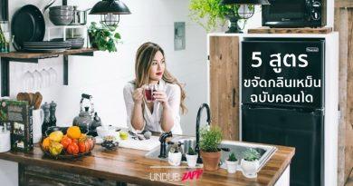 เหม็นแค่ไหนก็เคลียร์หมด 5 วิธีขจัดกลิ่นเหม็นฉบับคอนโด ไร้กลิ่นกวนใจ ปลอดภัยจากเชื้อโรค