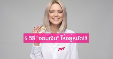 ออมเงินได้ตั้งแต่ต้นปี!! 5 เทคนิคเก็บเงินให้อยู่ เปลี่ยนสาวนักช็อปเป็นเจ้าแม่เงินออม