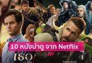 เปิดลิสต์ 10 หนังน่าดู จากค่าย Netflix ไว้ดูหยุดยาวปีใหม่ เดินทางไกลก็ฟิน คนอยู่บ้านก็อิน!