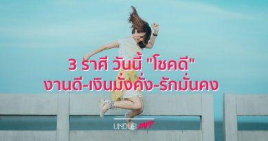 โชคดีรอบด้าน!! 3 ราศีวันนี้ งาน-เงินมั่งคั่ง ความรักมั่นคง Lucky in Game, Lucky in Love