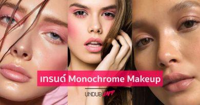 ไม่แต่งตามคือเอ้าท์! ส่องเทรนด์รันเวย์ปี 2020 Monochrome Makeup เทรนด์แต่งหน้า ตา ปาก โทนเดียวกัน