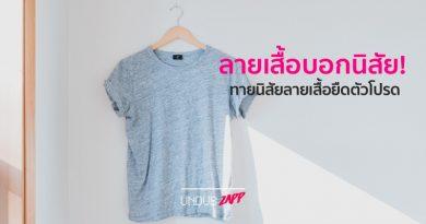 ลายเสื้อบอกนิสัย! ทายนิสัยจากลวดลายบนเสื้อยืดตัวโปรด จะยืด หรือย้วย มาลุ้นกัน!