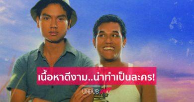ควรค่าแก่การรับชม!! 4 ภาพยนตร์ไทย เนื้อหาดีงาม น่านำไปสร้างเป็นละครโทรทัศน์