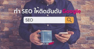 6 เคล็ดลับสำคัญ ทำ SEO อย่างไรให้ติดอันดับบนหน้าเว็บไซต์ Google