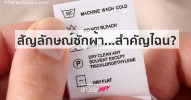 สัญลักษณ์ซักผ้านั้นสำคัญไฉน? เปิดโพย Care Label สัญลักษณ์สากลในการดูแลรักษาเสื้อผ้า