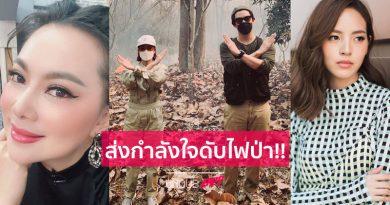 คนบันเทิงร่วมพลังส่งกำลังใจดับไฟป่า ผ่าน #savechiangmai