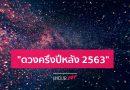 """ดูดวงภาพรวม 12 ราศี """"ดวงครึ่งปีหลัง 2563"""" ดวงการงาน ดวงการเงิน ดวงความรัก ครบจบที่เดียว"""