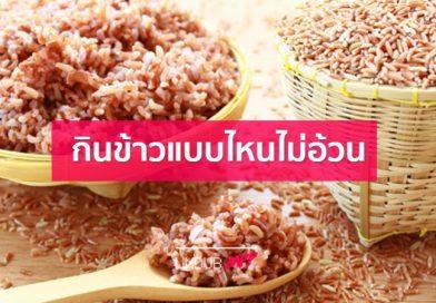 ข้าวไทย 5 ชนิด คุณประโยชน์แน่น เหมาะกับคนควบคุมน้ำหนัก