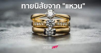 """ชอบแหวนทองหรือแหวนเพชร? ทายนิสัยจาก """"แหวน"""" สไตล์ที่ชอบ สะท้อนอินเนอร์ลับเฉพาะ"""