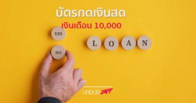 5 สินเชื่อส่วนบุคคล ฐานเงินเดือนเริ่มต้น 10,000 ก็สมัครได้!