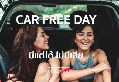 save โลกแล้ว save อะไรอีก? Car Free Day… 4 ข้อดี ลดใช้รถยนต์ส่วนตัว ลดมลพิษ ลดโลกร้อน