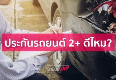 เคยใช้ประกันรถยนต์ชั้น 1 จะเปลี่ยนมาใช้ประกันรถยนต์ 2+ ดีไหม?