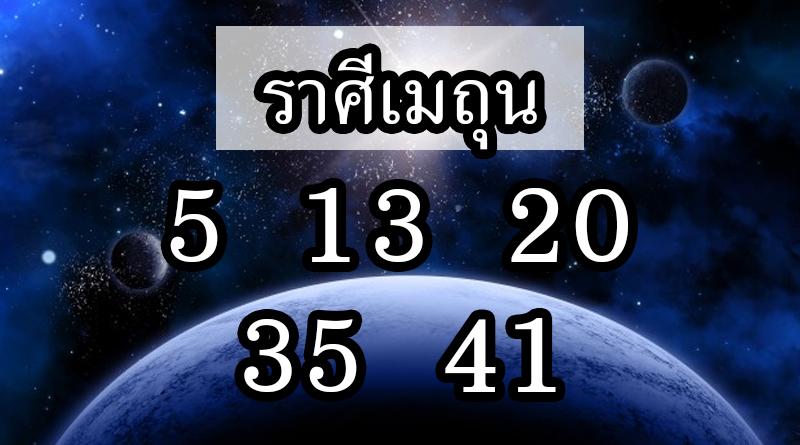 เลขนำโชค ราศีเมถุน | https://tookhuay.com/ เว็บ หวยออนไลน์ ที่ดีที่สุด หวยหุ้น หวยฮานอย หวยลาว