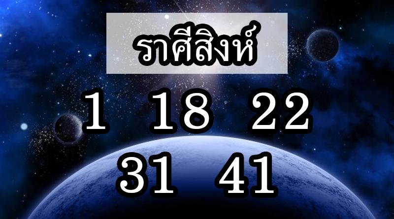 เลขนำโชค ราศีสิงห์ | https://tookhuay.com/ เว็บ หวยออนไลน์ ที่ดีที่สุด หวยหุ้น หวยฮานอย หวยลาว