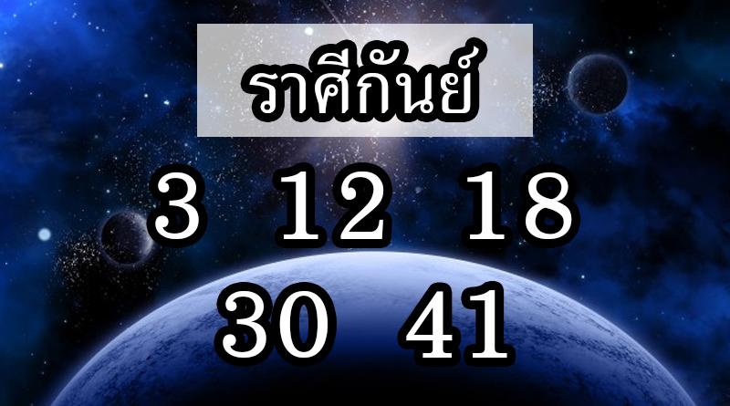 เลขนำโชค ราศีกันย์ | https://tookhuay.com/ เว็บ หวยออนไลน์ ที่ดีที่สุด หวยหุ้น หวยฮานอย หวยลาว