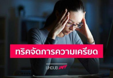 เครียดมากทำไงดี เปิดทริค 4 วิธีผ่อนคลายความคิด ลดความกังวล