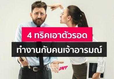 ทำงานกับคนขี้เหวี่ยง 4 วิธีจัดการความโกรธ ควบคุมอารมณ์ในที่ทำงาน