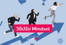 4 เทคนิคการปรับ Mindset ปั้นทัศนคติของคนประสบความสำเร็จ