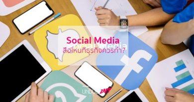 Social Media มีอะไรบ้าง? แล้วสื่อไหนที่ธุรกิจปัจจุบันควรทำ?
