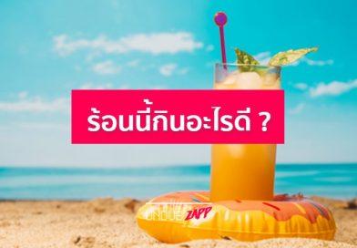 หน้าร้อนกินอะไรดี? 5 อาหารที่ควรกินในฤดูร้อน ป้องกันภาวะขาดน้ำ