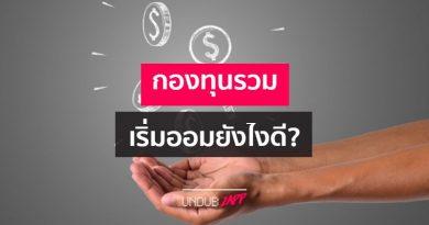 เพื่อเงินออมสูงสุด! 4 ข้อควรรู้สำหรับมือใหม่ ก่อนซื้อกองทุนรวม