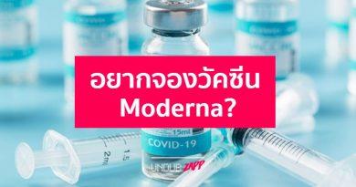 จองวัคซีน Moderna ได้ที่ไหน? ลิสต์ชื่อรพ.เอกชน ลงทะเบียนวัคซีนทางเลือก
