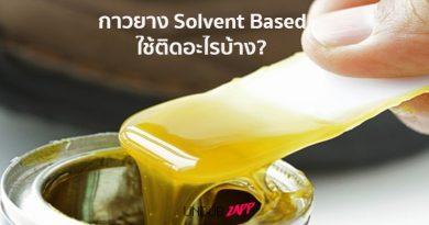 ตอบทุกข้อสงสัย กาวยาง Solvent Based ใช้ติดวัสดุอะไรบ้าง?