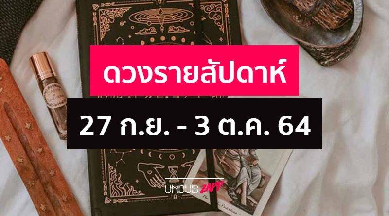 2 วันเกิด มีเกณฑ์รับทรัพย์!! ดูดวงไพ่ยิปซี รายสัปดาห์ 27 ก.ย. – 3 ต.ค. 64