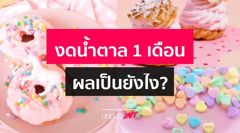 หยุดกินสิ่งนี้ ชีวิตดีขึ้นโข!! 10 คุณประโยชน์ดีๆ หลังไม่กินน้ำตาล 1 เดือน