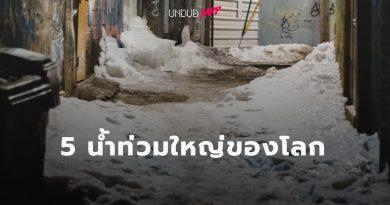 """เสียหายยับเยิน 5 """"น้ำท่วมครั้งใหญ่"""" ของโลก ทั้งเมืองจมลงใต้น้ำ!"""